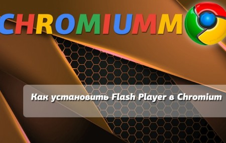 Как установить Flash Player в Chromium