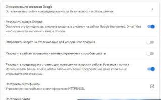Как в Гугл Хроме отключить сохранение истории поиска