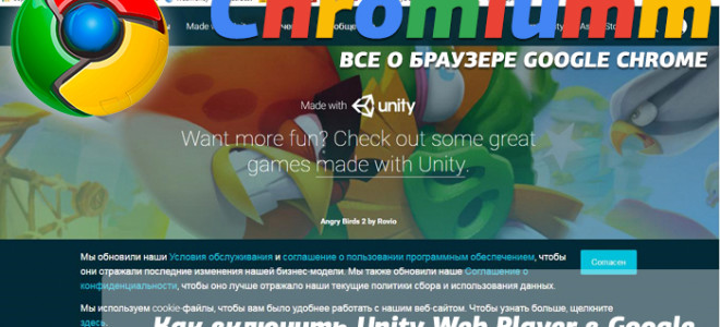 Как включить Unity Web Player в Google Chrome
