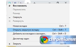 Как открыть закрытую вкладку в Гугл Хроме