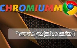 Скрытые настройки браузера Google Chrome на телефоне и компьютере