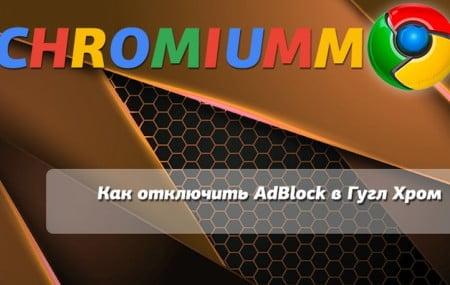 Как отключить AdBlock в Гугл Хром