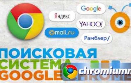 Как изменить поисковую систему  в браузере Гугл Хром