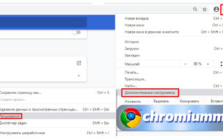 Как отключить плагины в Google Chrome