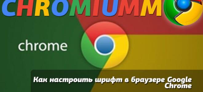 Как настроить шрифт в браузере Google Chrome