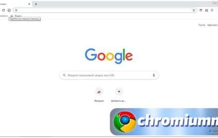 Как настроить главную страницу Гугл Хром
