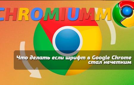 Что делать если шрифт в Google Chrome стал нечетким