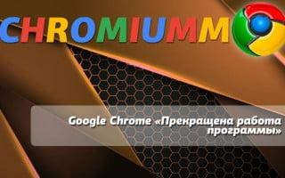 Google Chrome «Прекращена работа программы»