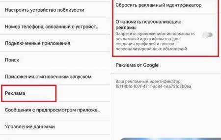 Как отключить всплывающую рекламу в Google Chrome на Android