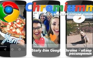 IG Story для Google Chrome – обзор расширения