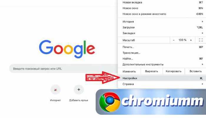 Как изменить поисковую систему по умолчанию Google Crome