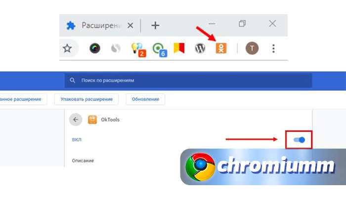 Как отключить плагины в Google Chrome