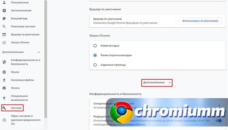 как в google chrome отключить аппаратное ускорение