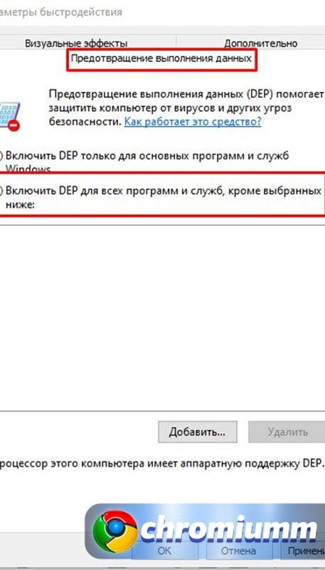 Ошибка chrome_elf.dll - причины появления и как исправить ошибку, инструкция