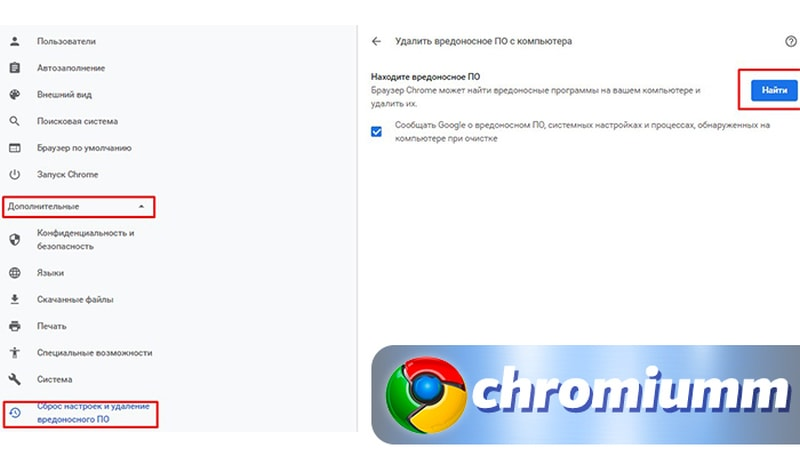 google chrome грузит процессор