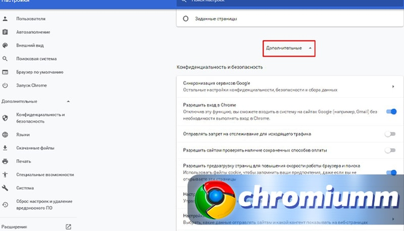 chrome exe грузит процессор