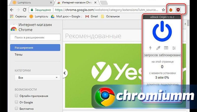 расширения google chrome где хранятся