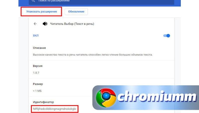 расширения google chrome хранятся