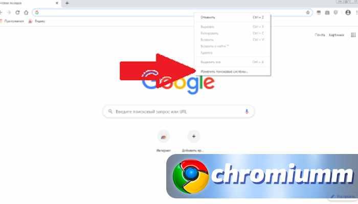 Как изменить поисковую систему в браузере Гугл