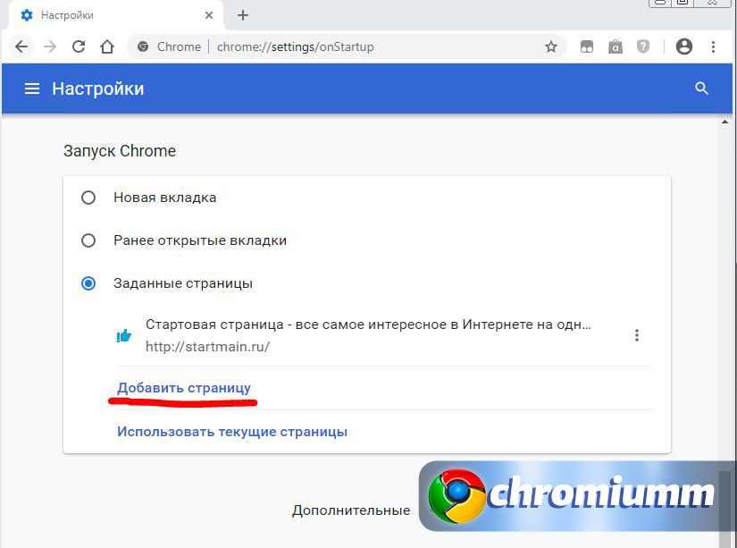 как настроить главную страницу в google chrome на андроид