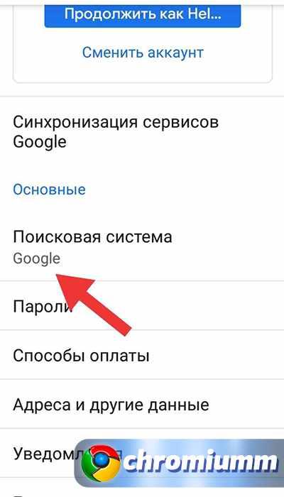 как в гугл хром поменять поисковую систему