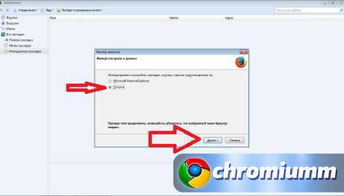 как в firefox импортировать закладки из google chrome