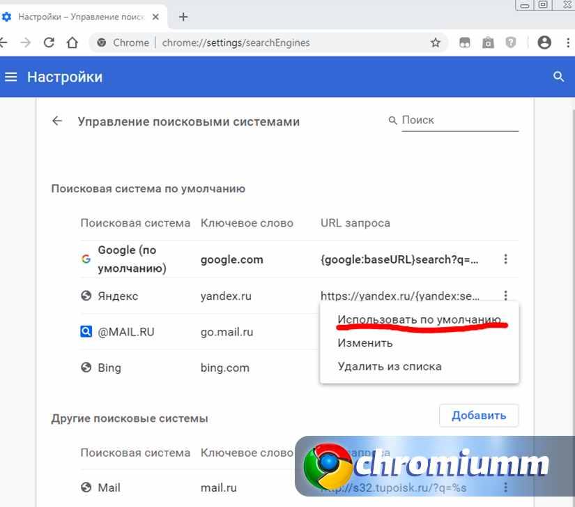 как в google chrome поменять поисковую систему