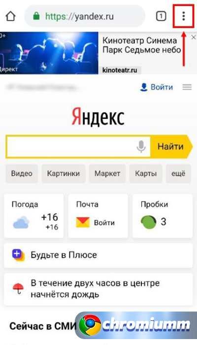 отключить рекламу андроид гугл хром гугл