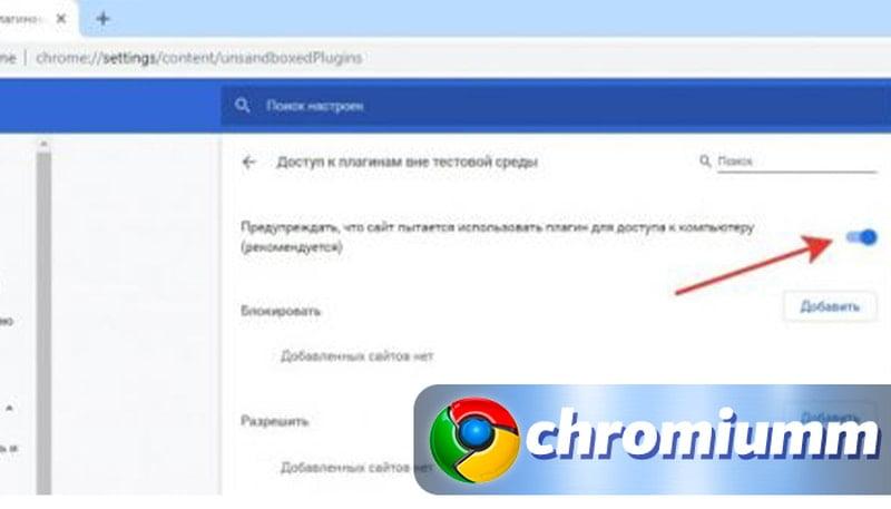 Как открыть плагины в Google Chrome - как включить или отключить плагины, инструкция
