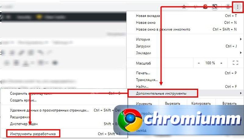 chrome исходный код страницы