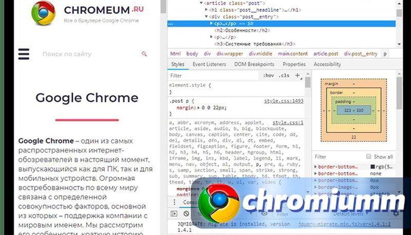 как посмотреть исходный код страницы в chrome