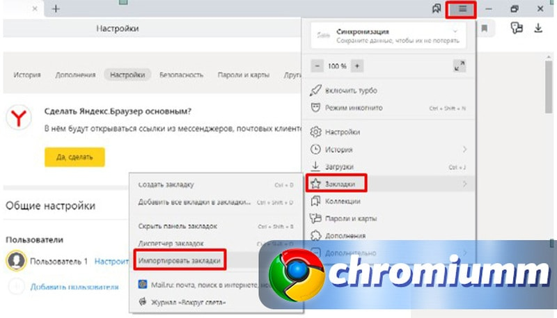 синхронизировать яндекс браузер с google chrome яндекс
