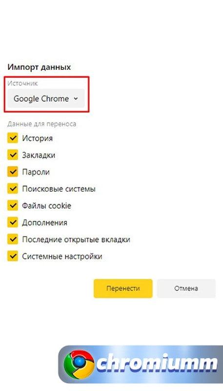 как синхронизировать гугл хром с яндекс