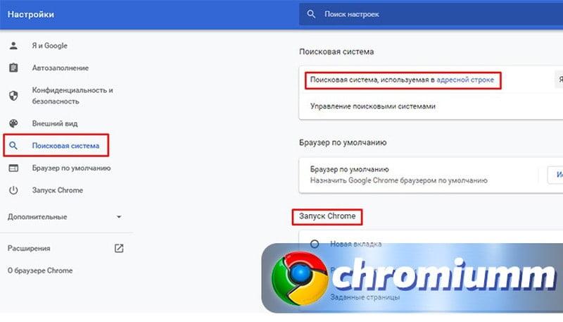 как убрать из google chrome new tab