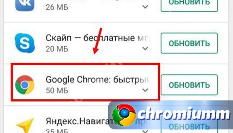удалить гугл хром с андроида удалить