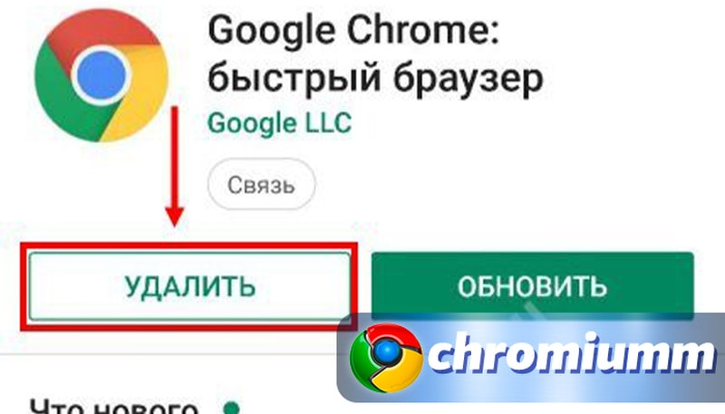 как с андроида удалить гугл хром гугл