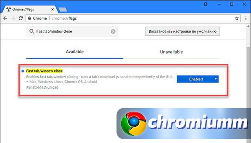 как ускорить браузер гугл хром