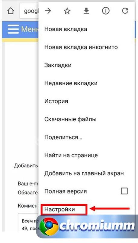 как посмотреть пароль от гугл аккаунта на андроиде