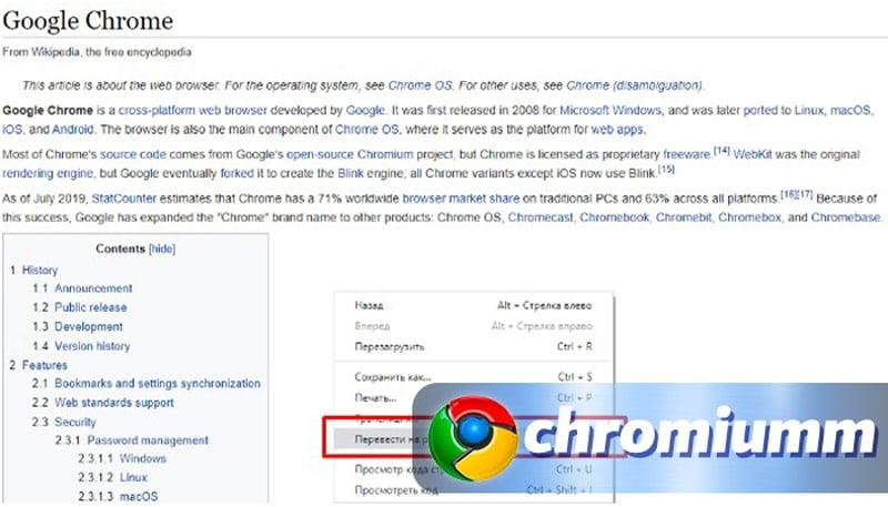 автоматический перевод страницы в гугл хром
