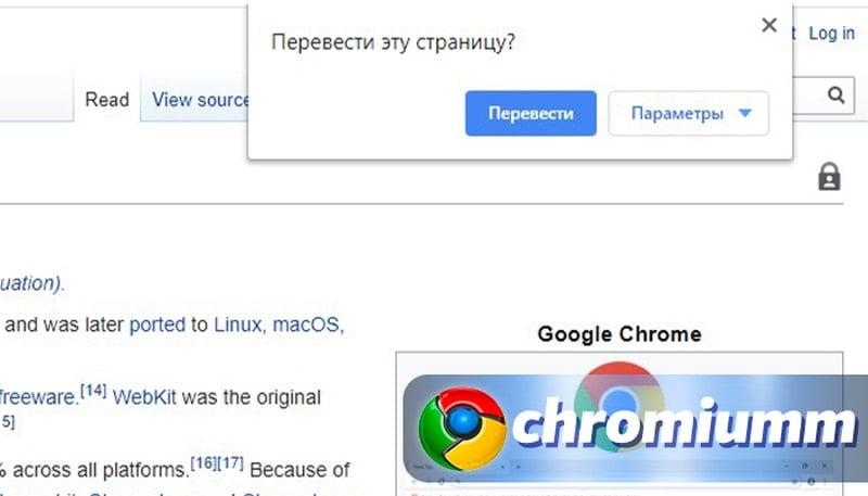 как включить в гугл хром перевод страницы