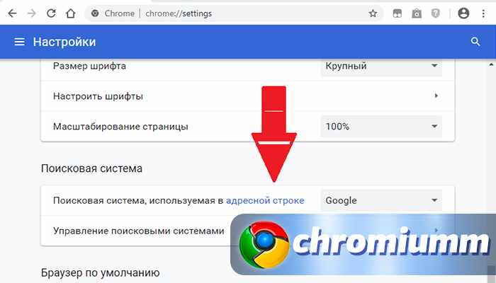 Как изменить поисковую систему