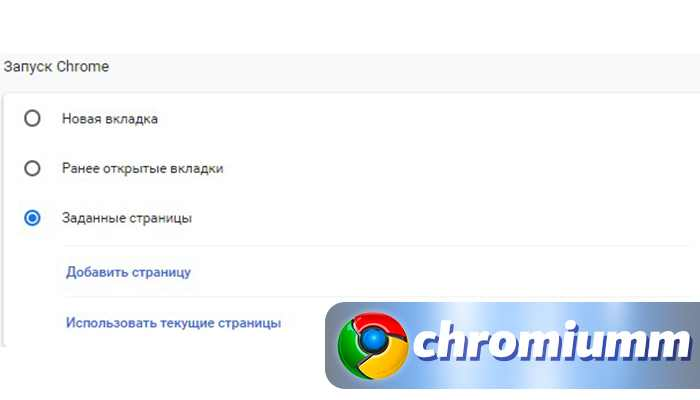 как изменить главную страницу в google chrome