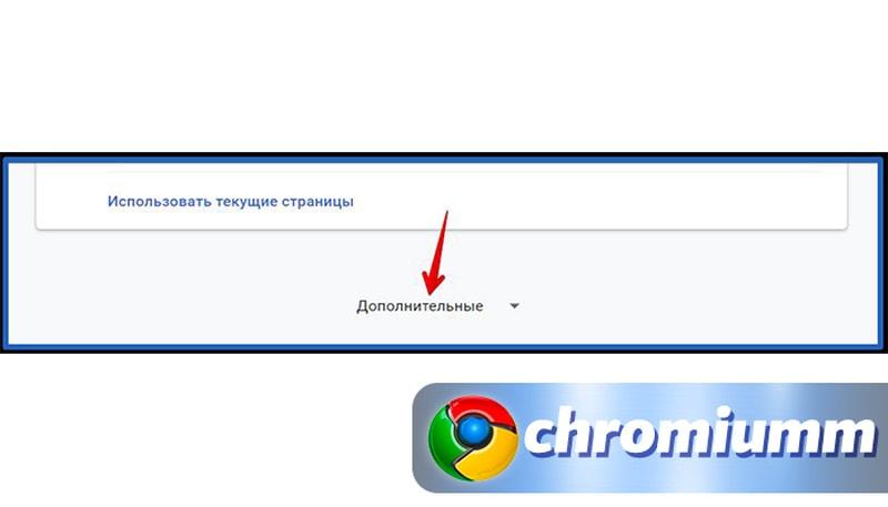 как включить javascript в chrome