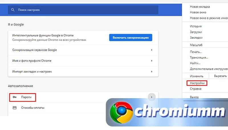 удалил пароли в google chrome как восстановить