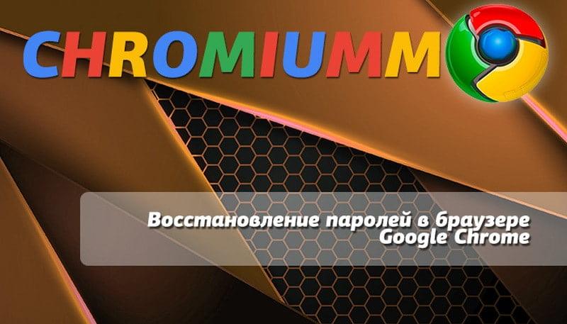 как восстановить пароли гугл хром