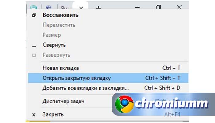google chrome открыть закрытую вкладку пропало