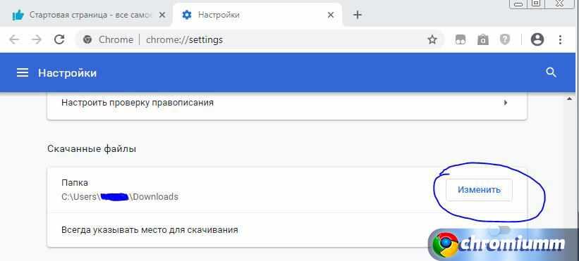 как в google chrome поменять папку загрузки