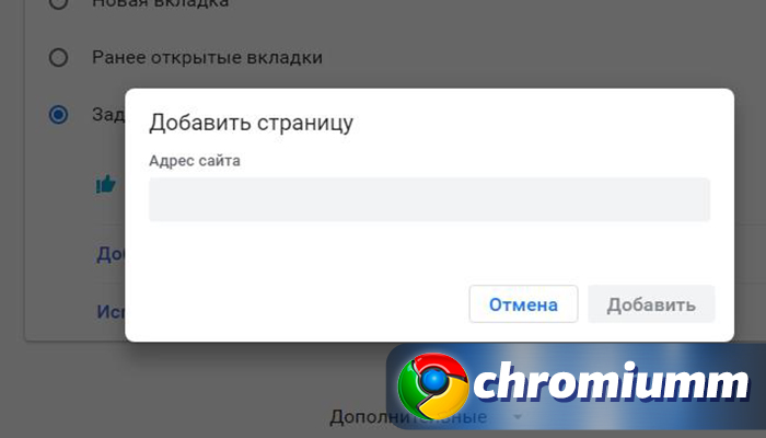 как в google chrome настроить главную страницу в google chrome