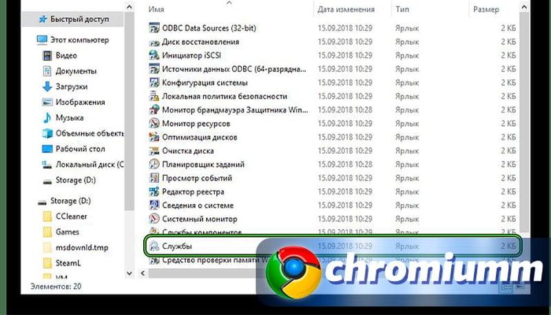 почему не работает гугл хром на компьютере виндовс 10