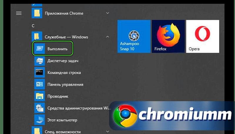 не работает google chrome на windows 10
